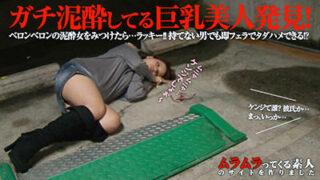 泥酔して路上で寝てしまっている女