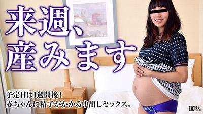 出産予定日1週間前の宮田加奈子
